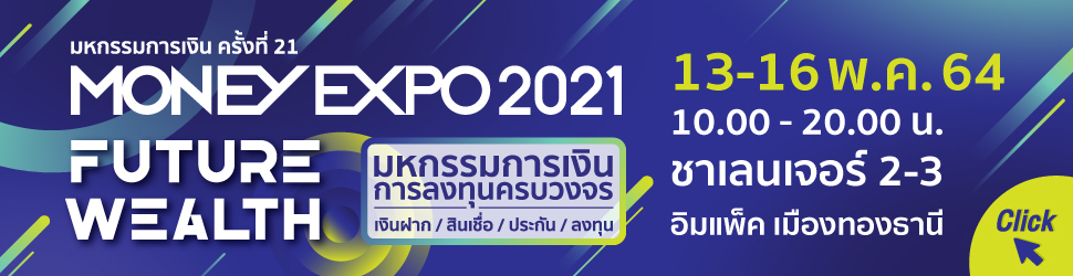 Money Expo 2021